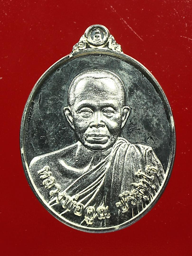 เหรียญหลวงพ่อคูณ รุ่นอายุ91ปี