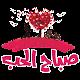 Download ملصقات صباح الحب للواتس stickers for whatsapp For PC Windows and Mac