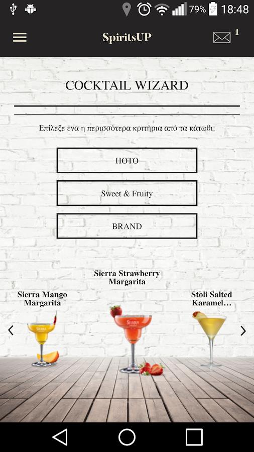 SpiritsUP - στιγμιότυπο οθόνης