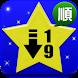 数字の記憶(認知機能評価:記憶力(易しい)) - Androidアプリ