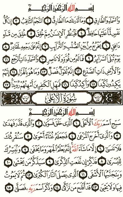 Quran Apk Download