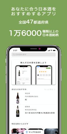 サケアイ - あなたに合う日本酒をおすすめする日本酒アプリのおすすめ画像1