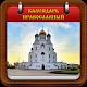 Православный календарь apk