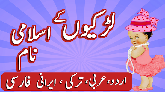 Girls Islamic Name:Urdu Arabic - náhled