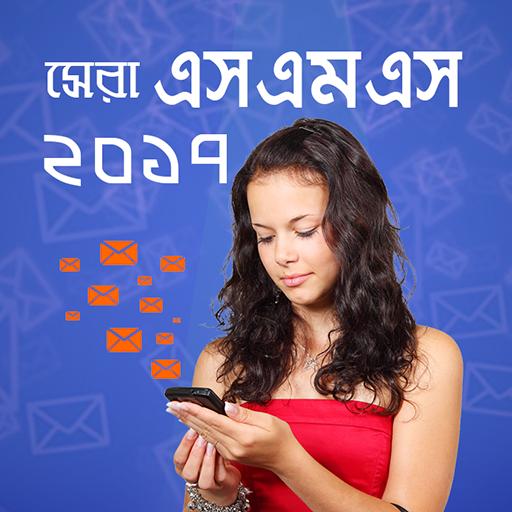 সেরা এসএমএস | Sera bangla SMS (app)