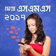 সেরা এসএমএস   Sera bangla SMS (app)