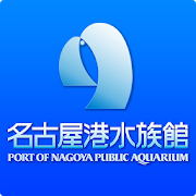 Port of Nagoya Public Aquarium Voice Guide APK