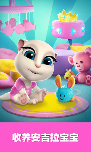 我的安吉拉 My Talking Angela