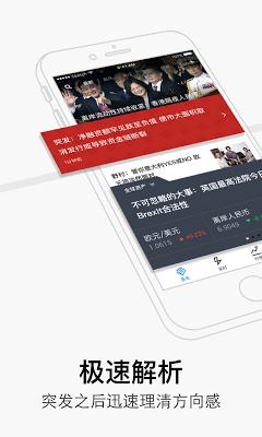 华尔街见闻 - screenshot