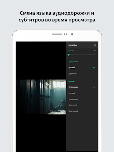 MEGOGO – Кино и ТВ Screenshot