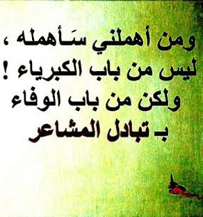 كلام أعجبني 2