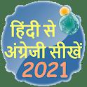 Learn English From Hindi - हिंदी से अंग्रेजी सीखें icon