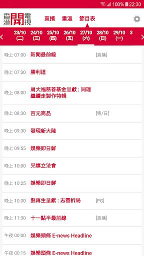 Screenshot for Hong Kong Open TV in Hong Kong Play Store