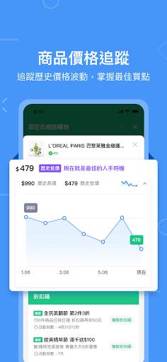 LINE購物 screenshot 3