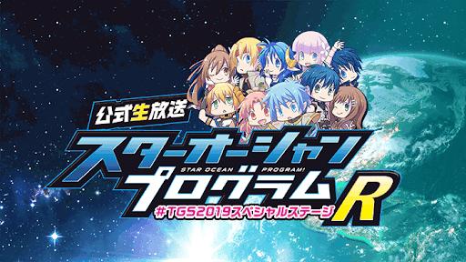 R スターオーシャン departure 1 攻略 first 【スターオーシャン1】チャート3(シルヴァラント~)