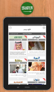‫Gulf Press - خليج بريس‬‎- screenshot thumbnail