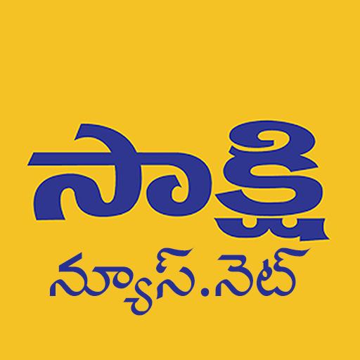 Sakshi , సాక్షి - Telugu Sakshi Paper, Sakshi app