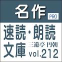 名作速読朗読文庫vol. 212 三遊亭圓朝全集1-読上機能 icon