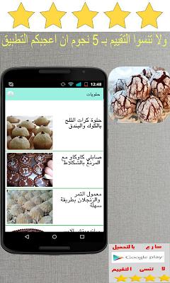 حلويات - screenshot