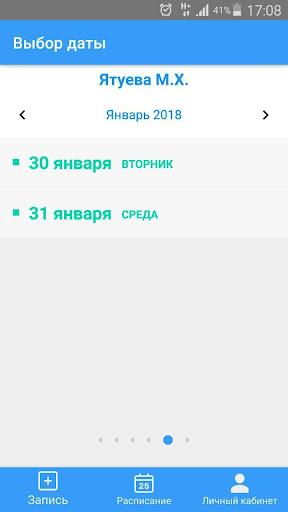 Личный кабинет пациента (ЧР) screenshot 5