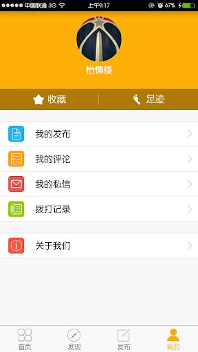 玩社交App|多伦多黄页免費|APP試玩
