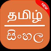 Tamil To Sinhala translator
