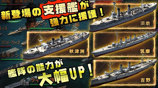 戦艦帝国-228艘の実在戦艦を集めろ Screenshot