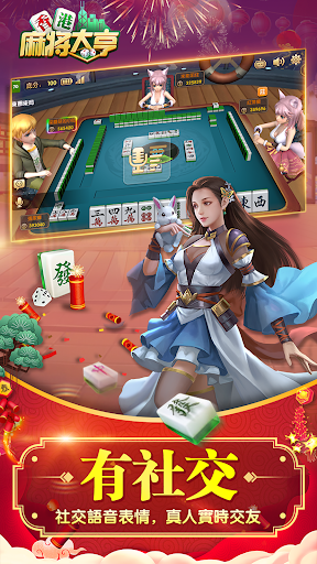 Hong Kong Mahjong Tycoon 1.9 screenshots 5