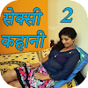 सेक्सी कहानी 2 - Hindi Story APK