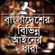 বাংলাদেশের বিভিন্ন আইনের ধারা Laws of Bangladesh