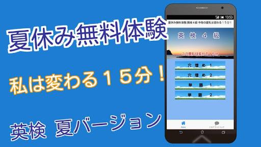 夏休み無料体験 英検4級 今年の夏私は変わる15分!