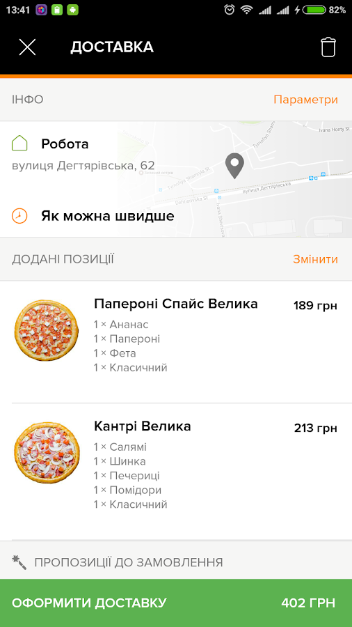 Mamamia! - pizza delivery- screenshot