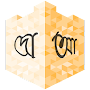 Prayed and remembrance (hisanula Muslim) APK icon