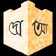 দোআ ও যিকির (হিসনুল মুসলিম) (app)