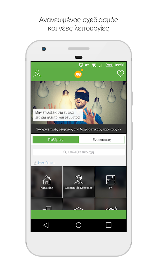 xe.gr - το νέο app από τη Χρυσή Ευκαιρία - στιγμιότυπο οθόνης