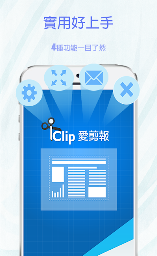 iClip愛剪報