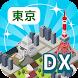 東京ツクールDX - パズル×街づくり