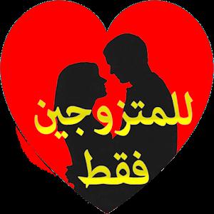 5fe85f744 نصائح للحياة زوجية سعيدة 1.0 Apk, Free Lifestyle Application - APK4Now