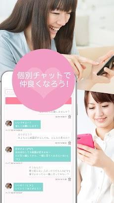 恋チャット 〜全て無料で使える恋人/友達募集チャットSNS〜のおすすめ画像5