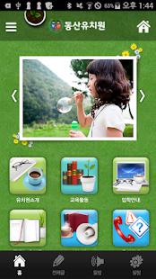 Download 동산유치원 For PC Windows and Mac apk screenshot 1