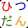 ひつだん -シンプルな筆談アプリ-