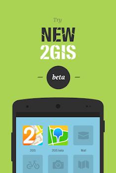 2GIS beta