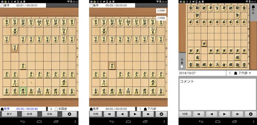 This application is to record Shogi (Japanese chess) games.