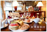 歐麗蛋糕坊 (歐華酒店)