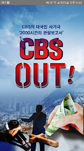 CBSOUT- screenshot thumbnail