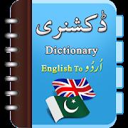 Urdu to English to Urdu Dictionary & Translator