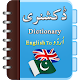 Urdu to English to Urdu Dictionary & Translator for PC-Windows 7,8,10 and Mac