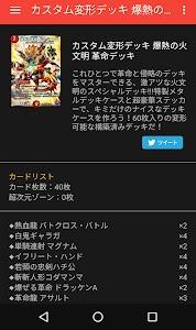 デュエル・マスターズ カード検索アプリ screenshot 5