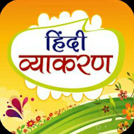 Hindi Grammar Vyakaran व्याकरण - Apps on Google Play