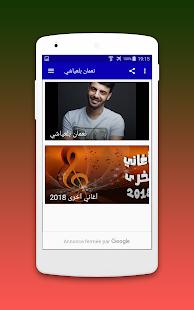 جميع اغاني نعمان بلعياشي Nouamane Belayach -  2018 - náhled